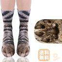 アニマル ソックス 猫 [ ユニセックス ] ( 送料無料 動物 靴下 動物の足 大人 通気性 プレゼント お土産 動物園 パーティ 可愛い 土産 animal socks cat zoo 3Dプリント )
