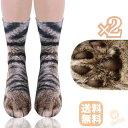 [2本SET]アニマル ソックス 猫 [ ユニセックス ] ( 送料無料 動物 靴下 動物の足 大人 通気性 プレゼント お土産 動物園 パーティ 可愛い 土産 animal socks cat zoo 3Dプリント )