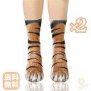 [2本SET]アニマル ソックス 虎 [ ユニセックス ] ( 送料無料 動物 靴下 動物の足 大人 通気性 プレゼント お土産 動物園 パーティ 可愛い 土産 animal socks dog zoo 3Dプリント )