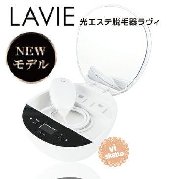 LA VIE(ラヴィ) 家庭用IPL光脱毛器 LAVIE LVA500 基本セット(LA VIE/ラヴィ/ 脱毛器/全身用/脱毛/除毛器/脱毛機/美容/日本製/国産/夏/ヒゲ/ワキ/Vライン/光脱毛)