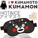 全品ポイント3倍★[2本SET]熊本 くまモン ホット アイス 両用 アイマスク ( HOT ICE ...