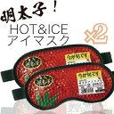 全品3倍![2本SET]福岡 明太子 ホット アイス 両用 アイマスク ( HOT ICE 眼精疲労 ...