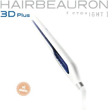 リュミエリーナ HBRST3D-G-JP ヘアビューロンストレート 3D Plus【ヘアアイロン】