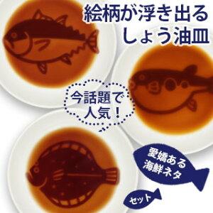 【VISPRO】海鮮しょう油皿 3枚セット面白い 魚 ネタ 小皿 豆皿 キッチン用品 お寿司 お刺身 陶器おしゃれ 醤油皿 セット 家族 食器 プレゼント ギフト