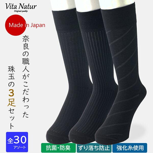 日本製高品質 靴下ソックスメンズ(紳士用)選べる30パターンビジネスソックス抗菌防臭効果3足セットメンズ靴下紳士靴下25-27
