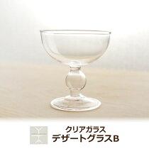 g-21【デザートグラスB】ガラス製_カップ_グラス_デザート_アイスクリーム_シンプル_おしゃれ_おうちカフェ_Vitaウィータ食器
