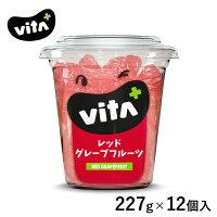 ビタプラスVITA+レッドグレープフルーツシロップ漬け227g12個入フルーツスイーツまとめ買い