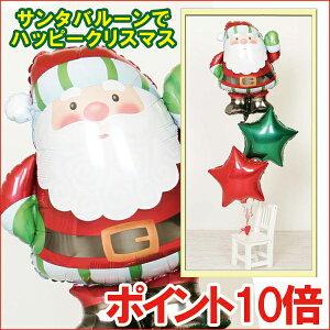クリスマス プレゼント バルーン ヤッホーサンタスターバルーンブーケ サンタクロース ポイント