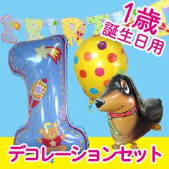 簡単装飾セット!1歳男の子の誕生日パーティーのデコレーションセットです。おまけもたくさんの...
