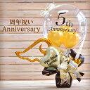 周年祝い ゴールドウィング 気球バルーン / バースデー プレゼント 名入れ バルーン電報 シルクフラワー バルーンギフト 周年祭 数字