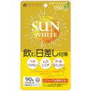 飲む日焼け止め サプリ SUN WHITE サンホワイト 【...
