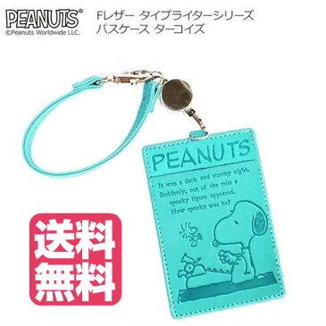送料無料(メール便/DM便)!スヌーピー Fレザー タイプライターシリーズ パスケース ターコイズ