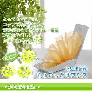 電気不要!コップ一杯の水であなたを乾燥から守る!場所をとらない電気不要のパーソナル加湿器...