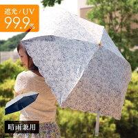 日傘 折りたたみ 猛暑対策クール日傘 花柄GR 1008762