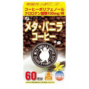 ファイン メタ・バニラコーヒー 66g(1.1g×60包) ダイエットドリンク