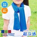 クールスカーフ ひんやり長持ちタオル