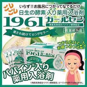 【送料無料】パパイン酵素入り薬用入浴剤 1961ガールセン 60包【smtb-TD】【saitama】 1061441