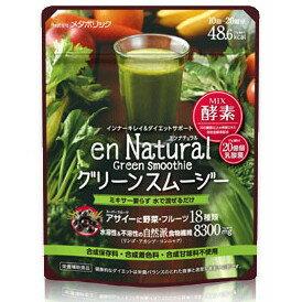 エンナチュラル グリーンスムージー 酵素ダイエット