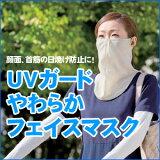 (メール便)!即納!UVガードやわらかフェイスマスク ブラック/ベージュ 代引き不可 10P01Mar15
