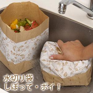 水がきりやすい生ごみ用の紙袋 生ゴミ水切り袋 しぼって・ポイ! エレガント 40枚入り