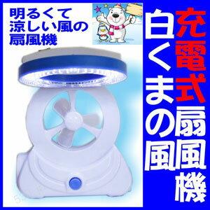 乾電池がいらない充電式ライト付き扇風機!停電中の暑さや暗がり対策に!防災グッズとしても優...