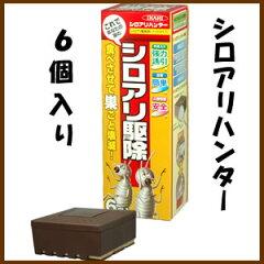 薬剤を撒かずに巣ごとシロアリ退治!【送料無料】シロアリハンター【smtb-TD】【saitama】