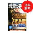 進撃の巨人(34)特装版Ending 【送料無料】