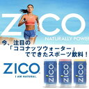 ココナッツウォーター、アイソトニック飲料、ZICO【メール便不可】スポーツする人のためのココ...