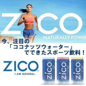 スポーツする人のためのココナッツウォーター【ZICO】 (ジーコ)【YDKG-s】