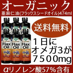 【送料無料】オーガニック フラックスシードオイル474ml×6本【送料無料】最高級オーガニック ...