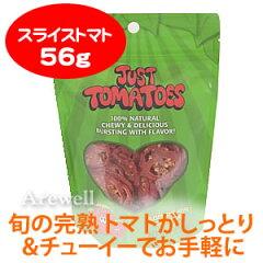 ジャストトマト 56g(2oz)添加物・保存料・甘味料不使用!摘みたて旬の野菜がいつでもどこでも...