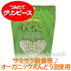 オーガニック ジャストピーズ(グリーンピース) 98g(3.5oz)【メール便OK】添加物・保存料・...