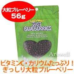 オーガニックジャストブルーベリー 56g(2oz)×3袋保存料・甘味料不使用!安心のフルーツがい...