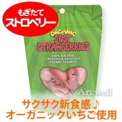 オーガニック ジャストストロベリーズ 34g(1.2oz)×3袋添加物・保存料・甘味料不使用!安心の...