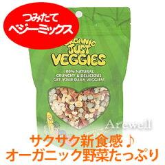 オーガニック ジャストベジーズ(ベジタブルミックス) 112g(4oz)×3袋添加物・保存料・甘味...