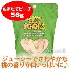 オーガニックジャストピーチ(桃) 56g(2oz)×3袋保存料・甘味料不使用!安心のフルーツがい...