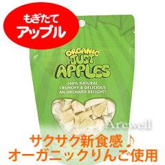 オーガニック ジャストアップルズ 42g(1.5oz)×3袋保存料・甘味料不使用!安心のフルーツがい...