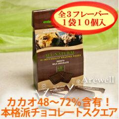 【エンデンジャードスピーシーズ(絶滅危惧種サポート) オールナチュラルチョコレートパウチ ...