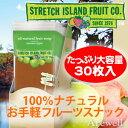 フルーツストリップ1袋1枚(14g)×30袋セット<1枚で果物1/2食分>フルーツピューレを丸ごと閉...