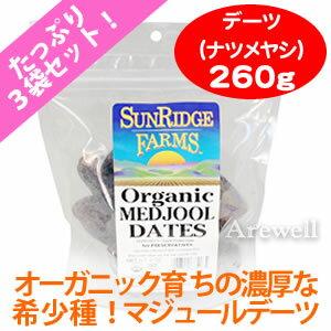 【たっぷりお得な3袋セット】オーガニックマジュールデーツ(ナツメヤシ) 260g(9oz)×3カリ...