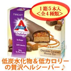 【Atkins(アトキンス) インダルジバー&アドバンテージバー&デイブレイクバー 各1箱5本入】...