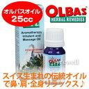 Olbas(オルバス)オルバスオイル 25cc(0.82fl oz)【メール便OK】100年前に生まれたオルバス...