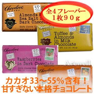 【Chocolove(チョコラブ) ダーク&ミルクチョコレート 各90g(3.2oz)】【メール便OK】米国発...