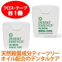 【ティーツリーオイルデンタルフロス・デンタルテープ 各1巻】【歯間ケアをしてキレイで健康な...