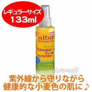 紫外線から守りながら健康な小麦色の肌に!ココナッツオイル・シアバターでしっかり保湿も♪alba BOTANICA(アルバボタニカ)ナチュラルハワイアンドライオイルサンスクリーン ココナッツオイルSPF15 133ml(4.5oz)
