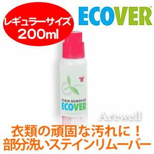 生分解性の高いエコフレンドリー製品!ECOVER(エコベール)ステインリムーバー(部分洗い用洗...