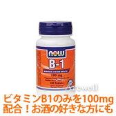 ビタミンB1(チアミン) 100mg 100タブレット【水溶性のビタミン】 ビタミンB1のみを100mg配合神経系ビタミンとしても補酵素としても大活躍!アルコールの好きな方にもおすすめ♪