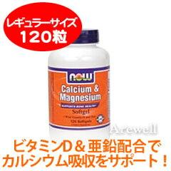 カルシウム&マグネシウム(カルマグ) 120ソフトジェル健康な骨作りに欠かせないカルシウム&...
