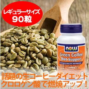 グリーンコーヒー ダイエットサポート 90ベジタリアンカプセル話題のグリーンコーヒーダイエット登場♪生コーヒー豆の貴重な成分クロロゲン酸をたっぷり200mg配合!now foods(ナウフーズ社)