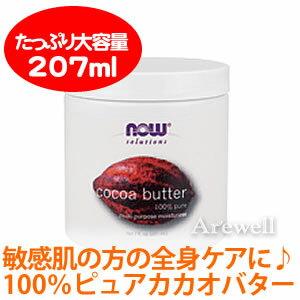 100%ピュアココアバター207ml(7floz)